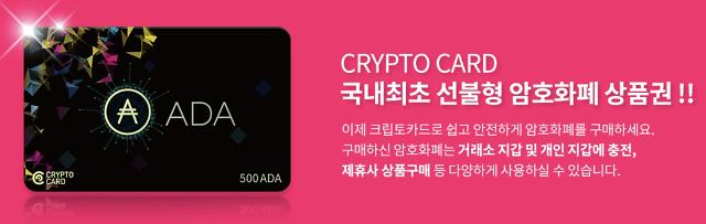 미탭스플러스, 국내 첫 선불형 암호화폐 상품권 '크립토카드' 출시