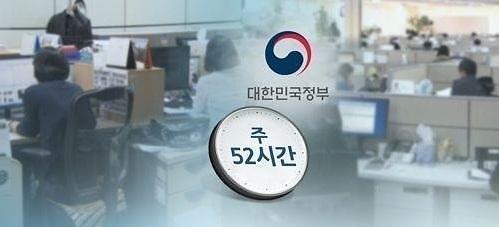 韩国实行52小时工作制 制度落实有差距