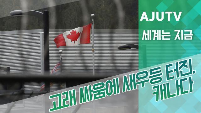 [아주경제 논설실] 화웨이 멍완저우 체포, 캐나다가 난감한 이유는??