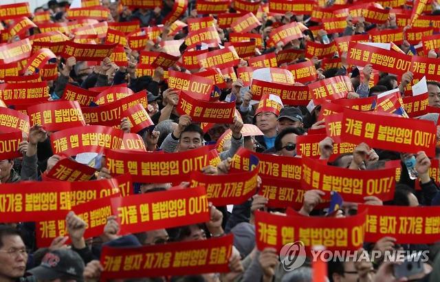 韩出租车司机20日举行十万人集会 反对KAKAO发展拼车业务