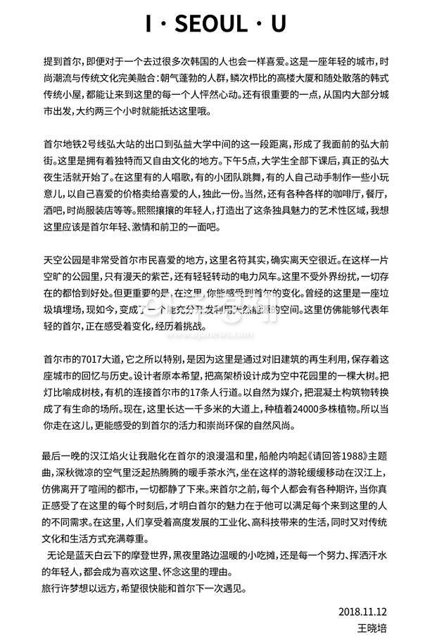 [서울은 지금 크리에이터中] 시나리오작가 위쓰(余思)의 서울여행 기고문