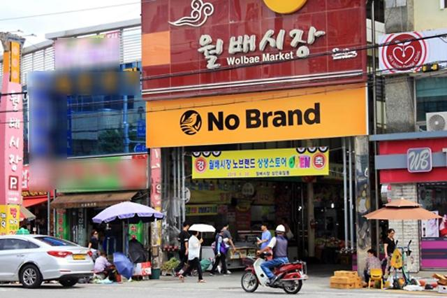 """明年起易买得24不再销售""""No Brand""""商品"""