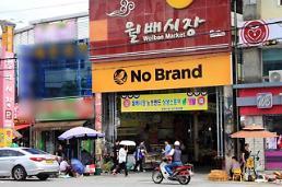 """.明年起易买得24不再销售""""No Brand""""商品."""