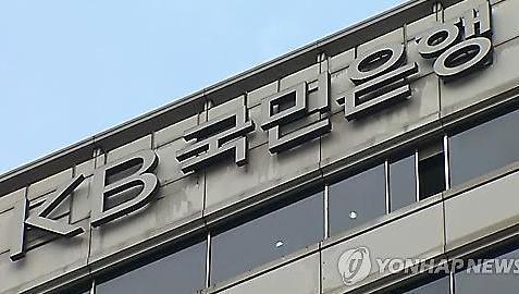 Ngân hàng Kookmin Hàn Quốc mở chi nhánh ở Hà Nội