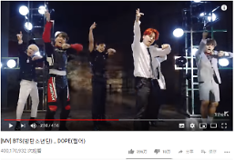 .防弹少年团《DOPE》MV播放量破4亿.