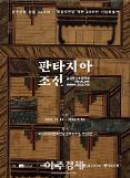 김세종민화컬렉션-판타지아 조선' 광주전시회 15일 개막