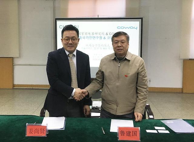 코웨이, 중국가전연구원과 업무 제휴···中 시장 확대