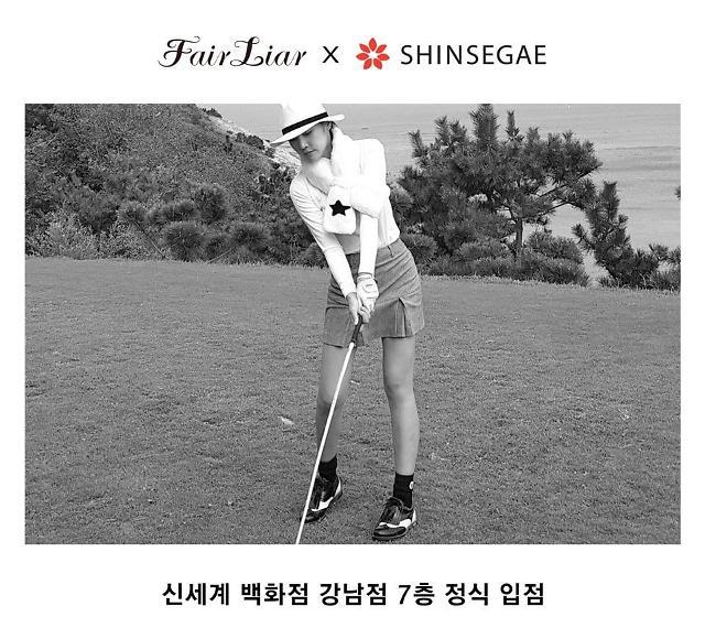 여성 골프웨어 페어라이어, 신세계백화점 강남점 입점기념 이벤트