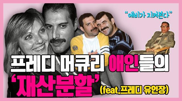 프레디 머큐리 애인들의 '재산분할' (feat.프레디 유언장) #오이시