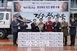 경주 천년한우, 경북 최초 해외 수출 시작