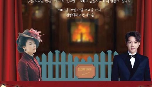 Tổng cục Du lịch Hàn Quốc tổ chức chương trình Talk Concert tại Nonsan vào ngày 15 tháng 12