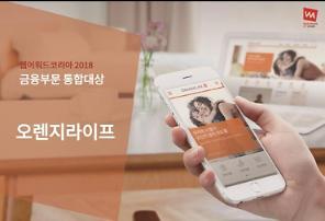 오렌지라이프, 웹어워드코리아 2018 금융부문 통합대상