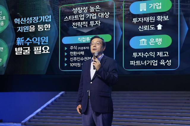 우리은행, 혁신성장펀드 3조원 조성