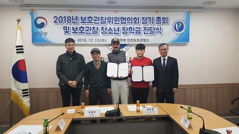 인천보호관찰소 보호관찰위원협의회, 모범 보호관찰청소년을 위한'장학금 전달식'실시