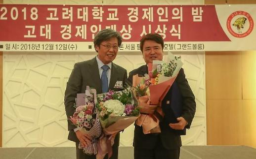 Chủ tịch Kwak Young-kil của Báo Kinh tế AJU nhận giải thưởng Doanh nhân tiêu biểu