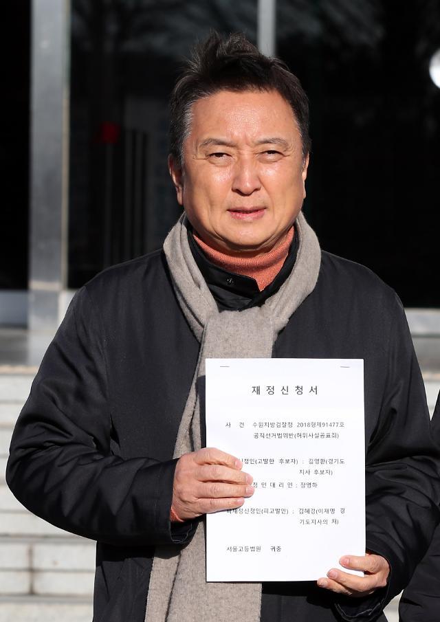 김영환, 이재명 '여배우 스캔들' 의혹 재정신청
