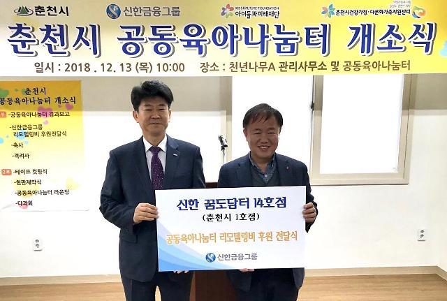 신한금융, 공동육아나눔터 신한 꿈도담터 3개점 오픈