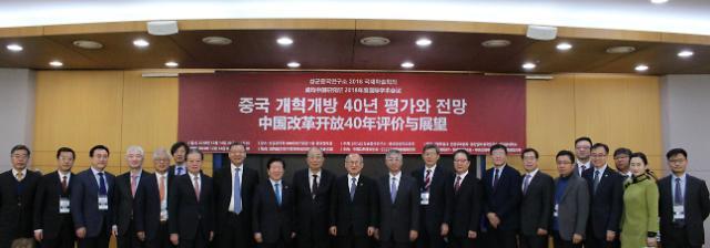 成均中国研究所2018年度国际学术会议中国改革开放40年 评价与展望在韩举行