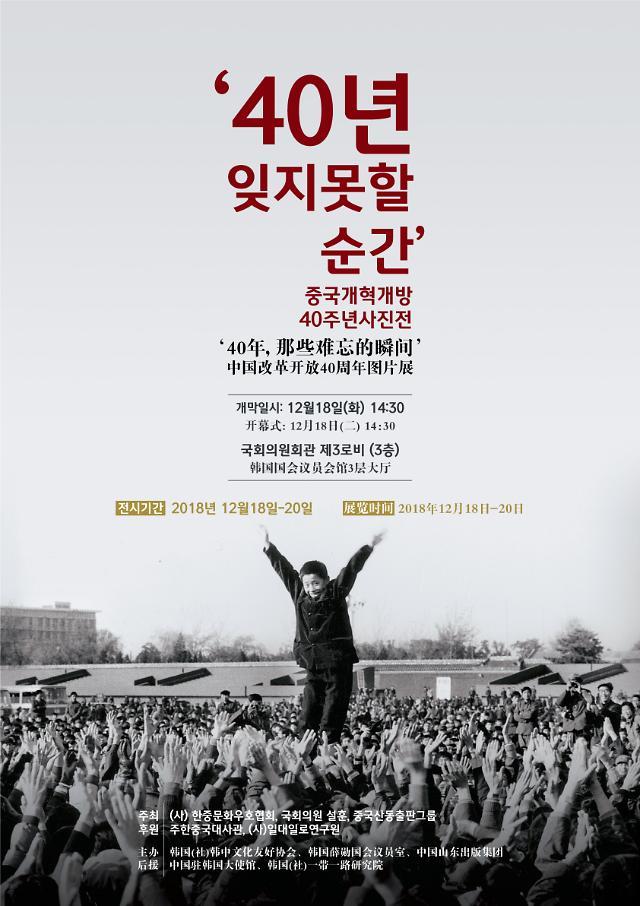 중국 개혁·개방 40주년, 한중문화우호협회 18일 사진전 개최
