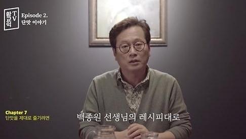 황교익 유튜브 계정 삭제?