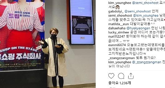 김영희 인스타그램 빚투 묻는 네티즌에 사실이 아닙니다 해명…논란은 확산