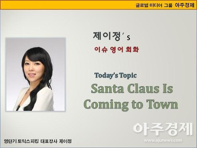 [제이정's 이슈 영어 회화] Santa Claus Is Coming to Town (울면 안돼 ㅡ 크리스마스 노래)