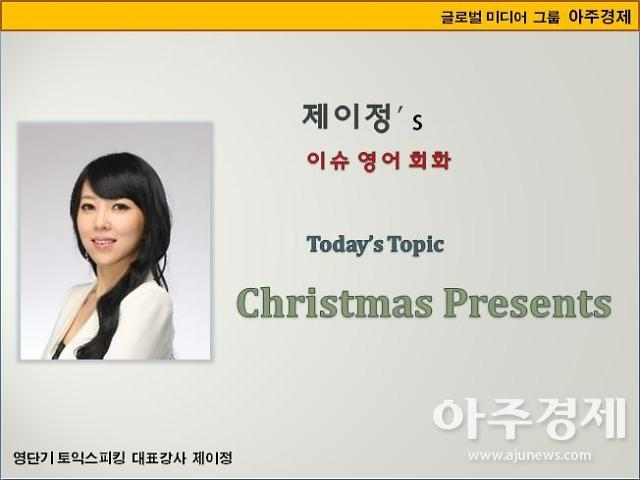 [제이정's 이슈 영어 회화] Christmas Presents (크리스마스 선물)