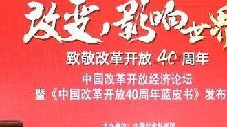 'GDP보다 민생이 최우선' 중국 개혁개방 40주년 청서 발표