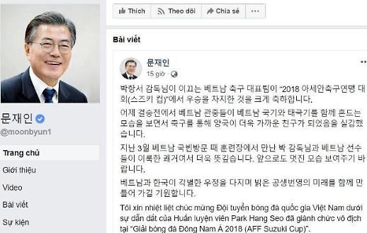 Tổng thống Moon Jae-in chúc mừng đội tuyển Việt Nam bằng tiếng Việt