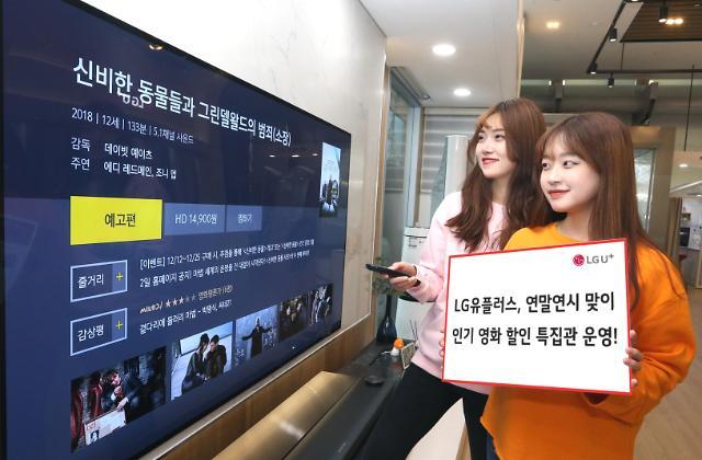 LG유플러스, 연말연시 맞아 인기 영화 VOD 할인 이벤트