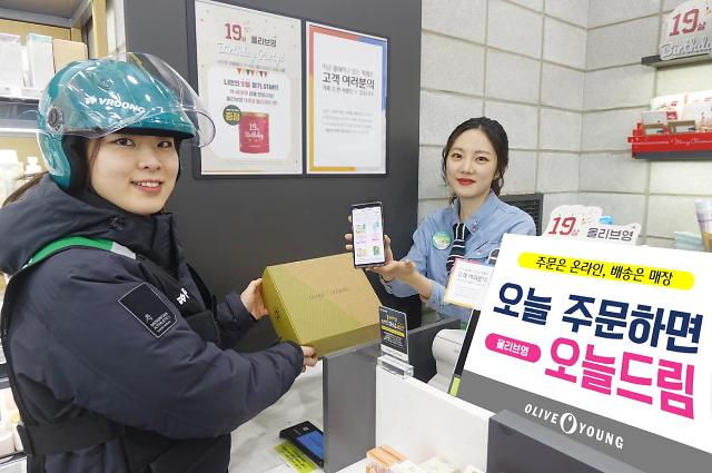 올리브영 3시간 내집 배송 실시… O2O서비스 본격화