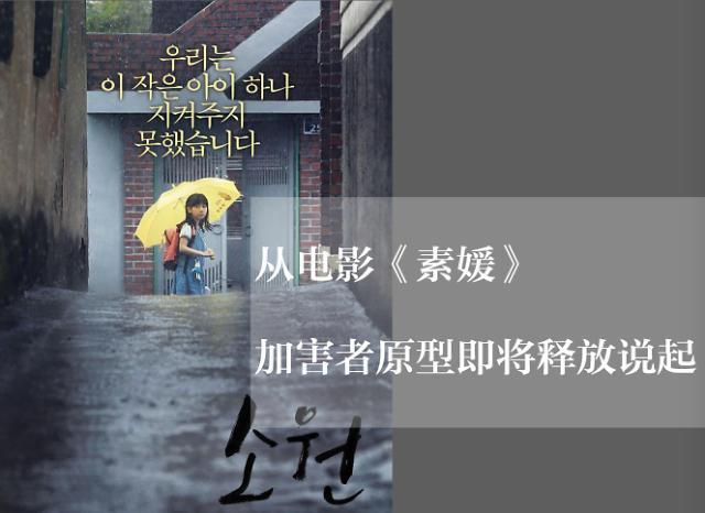 [AJU VIDEO]  【专栏采访】《素媛》原型即将刑满释放 韩国民众为何极力反对其出狱?