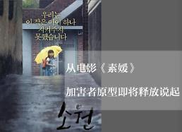 .[AJU VIDEO]  【专栏采访】《素媛》原型即将刑满释放 韩国民众为何极力反对其出狱?.