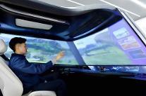 現代モービス、CESで未来新技術の公開
