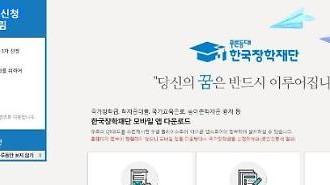 국가장학금 신청기간 연장, 오후 8시까지…한국장학재단 접속 대기 시간 3분 이상
