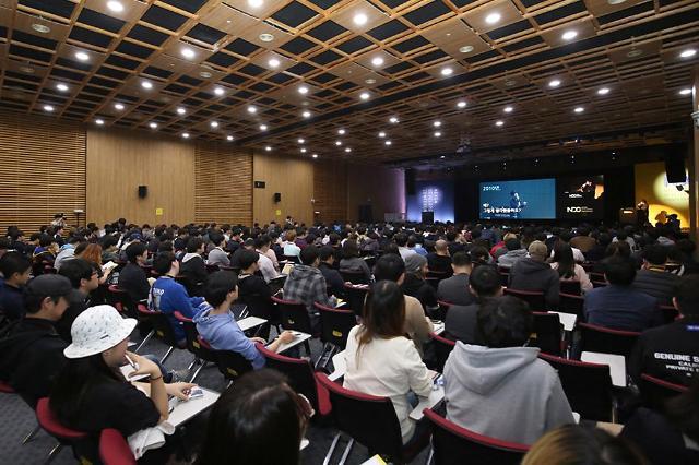 넥슨, '2019년 넥슨개발자컨퍼런스(NDC)' 발표자 모집