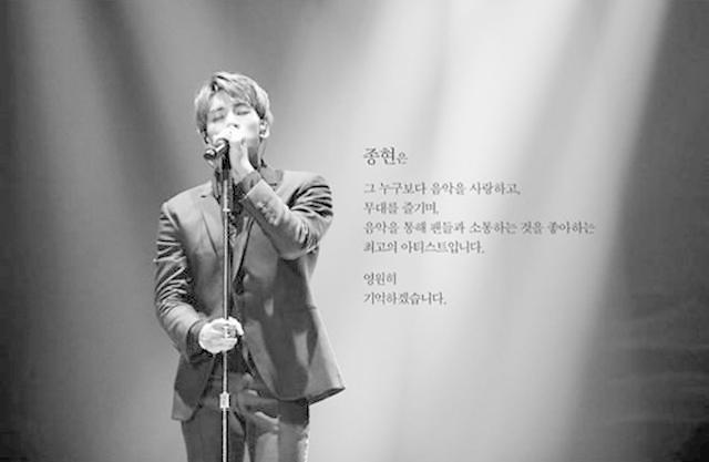 SHINee成员金钟铉逝世一周年  粉丝艺术节追忆故人