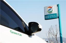.Oil refiner GS Caltex makes strategic investment in car-sharing company.