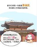 .[首尔正在创作中] 漫画家 夏Dora的趣事1.景福宫篇.