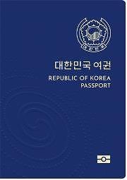 韩新版护照定色