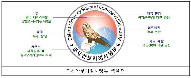 창설 100일 안보지원사, 솔개 앞세운 엠블럼∙부대기 공개