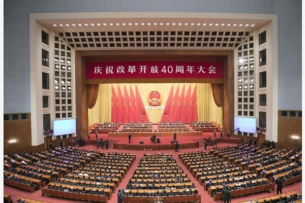 [중국포토] '중국몽 실현하자', 개혁·개방 40주년 경축 대회 개최