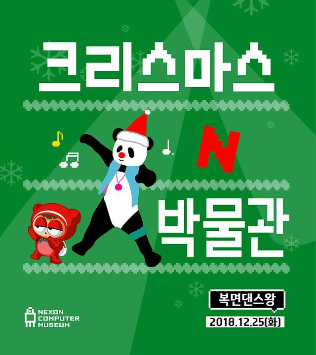 넥슨컴퓨터박물관, 크리스마스N박물관: 복면댄스왕 개최