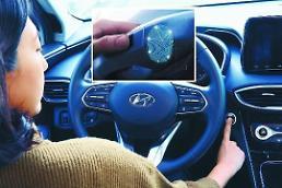 .现代汽车全球首创:用指纹打开车门 发动车辆.