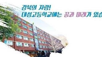 강릉 펜션 학생, 서울대성고등학교 3학년…대성고는 어떤 학교? 최근 일반고 전환 진통 겪어