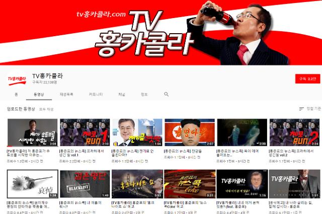 """홍준표, TV홍카콜라 개국…""""北 절대 무상 답방 안 해"""""""