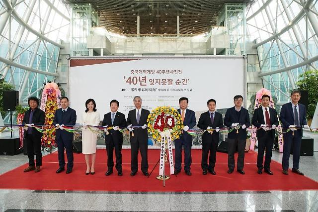 韩中在首尔合办图片展纪念中国改革开放40周年