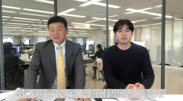 [AJU VIDEO] 韩人均国民收入今年有望破3万美元
