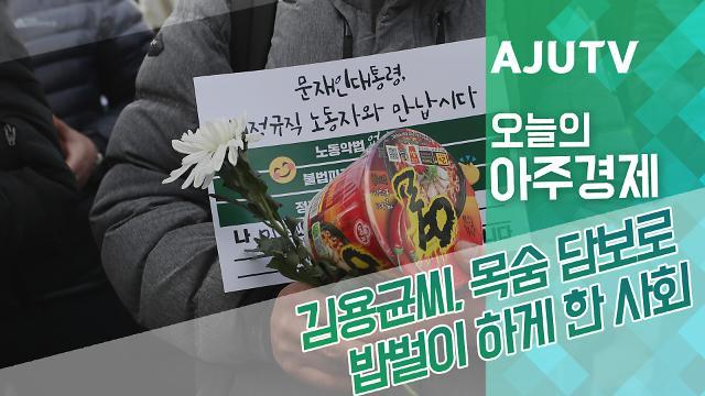 [오늘의 아주경제] 김용균씨 목숨 담보로 밥벌이 하게 한 사회
