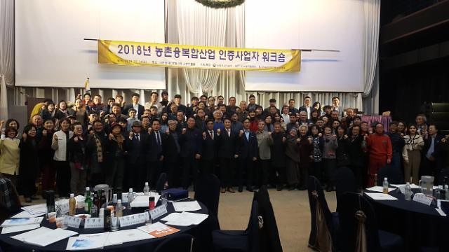 농촌융복합산업 인증자 워크숍 성황리에 마무리…300여 업체 참여